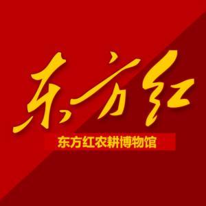 洛阳东方红农耕博物馆VR